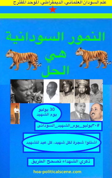 hoa-politicalscene.com/hoa-political-scene-52.html - HOA Political Scene 52: Sudan needs Annumor AlSudanyah NOW as solution to the crises made by the totalitarian regime in Sudan.
