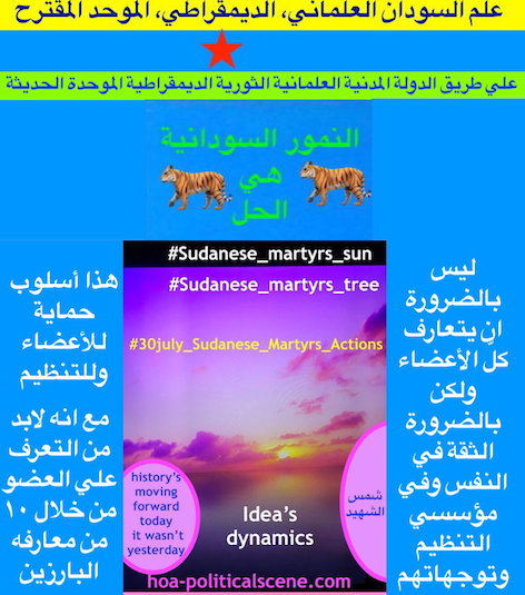 hoa-politicalscene.com/hoa-political-scene-52.html - HOA Political Scene 52: Why Sudan needs Annumor AlSudanyah NOW as solution to the crises made by the totalitarian regime in Sudan?