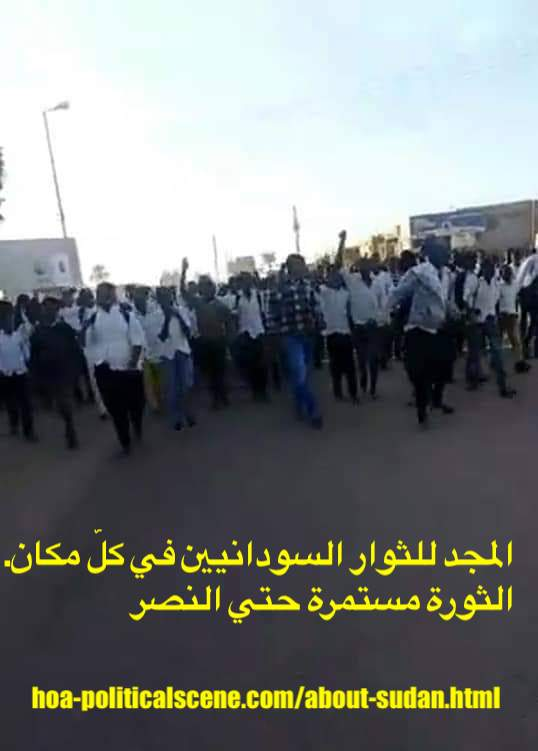 hoa-politicalscene.com/invitation-to-comment73.html: Invitation to Comment 73: Political statements on December 2018 intifada in Sudan بيانات سودانية سياسية شعبية في اطار إنتفاضة ديسمبر 2018م
