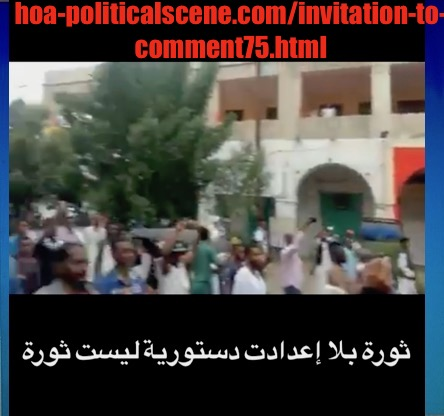 hoa-politicalscene.com/invitation-to-comment75.html: Invitation to Comment 75: Political statements on December 2018 intifada in Sudan بيانات سودانية سياسية شعبية في اطار مظاهرات ديسمبر 2018م