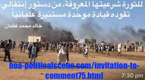 hoa-politicalscene.com/invitation-to-comment75.html: Invitation to Comment 75: Political statements on December 2018 protests in Sudan بيانات سودانية سياسية شعبية في اطار إحتجاجات ديسمبر 2018م