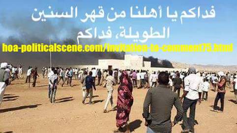 hoa-politicalscene.com/invitation-to-comment75.html: Invitation to Comment 73: Political statements on December 2018 revolution in Sudan بيانات سودانية سياسية شعبية في اطار مظاهرات ديسمبر 2018م