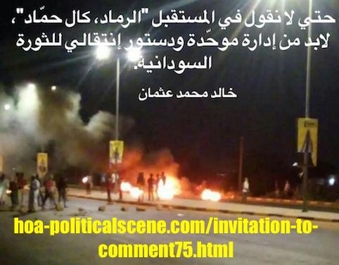 hoa-politicalscene.com/invitation-to-comment75.html: Invitation to Comment 75: Political statements on December 2018 uprising in Sudan بيانات سودانية سياسية شعبية في اطار ثورة ديسمبر 2018م