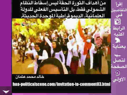 hoa-politicalscene.com/invitation-to-comment83.html: Invitation to Comment 83: حزب العمال التونسي يؤيد ثورة السودان في ديسمبر ٢٠١٨م Political statements of Tunisian Workers Party on December 2018 intifada in Sudan.
