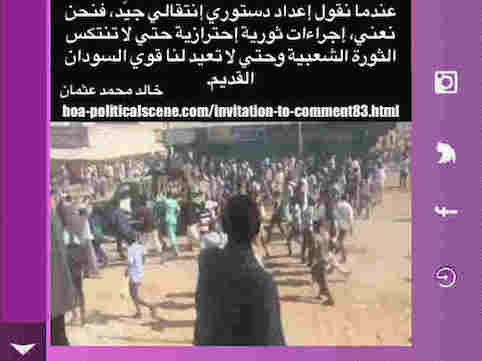 hoa-politicalscene.com/invitation-to-comment83.html: Invitation to Comment 83: حزب العمال التونسي يؤيد ثورة السودان في ديسمبر ٢٠١٨م Political statements of Tunisian Workers Party on December 2018 revolution in Sudan.
