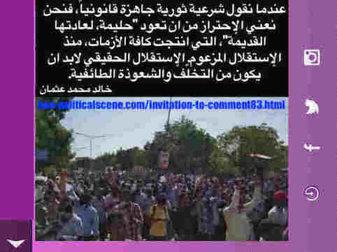 hoa-politicalscene.com/invitation-to-comment83.html: Invitation to Comment 83: حزب العمال التونسي يؤيد ثورة السودان في ديسمبر ٢٠١٨م Political statements of Tunisian Workers Party on December 2018 uprising in Sudan.