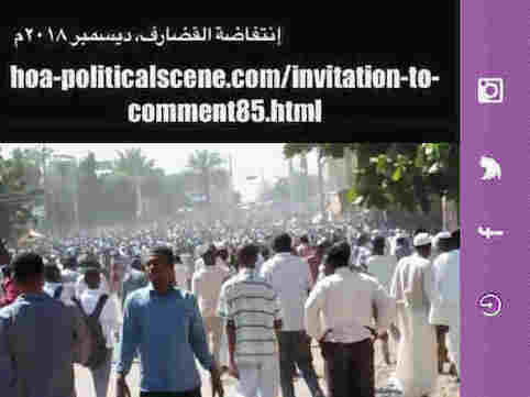 hoa-politicalscene.com/invitation-to-comment85.html: Invitation to Comment 85: Who are we? نحن منو؟ December 2018 Sudanese people intifada in El-Gadarif, Sudan.
