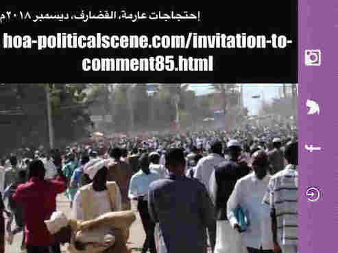 hoa-politicalscene.com/invitation-to-comment85.html: Invitation to Comment 85: Who are we? نحن منو؟ December 2018 Sudanese people protests in Sudan.