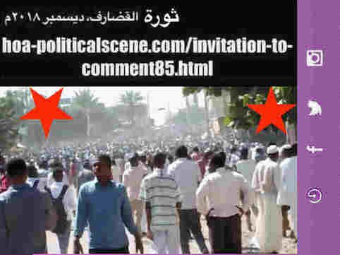 hoa-politicalscene.com/invitation-to-comment85.html: Invitation to Comment 85: Who are we? نحن منو؟ December 2018 Sudanese people revolution in Sudan.
