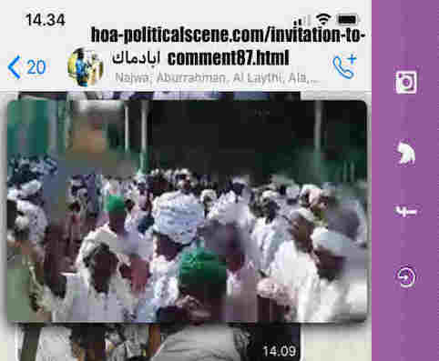 hoa-politicalscene.com/invitation-to-comment87.html: Invitation to Comment 87: يوميات الثورة السودانية في ديسمبر ٢٠١٨م. Diary of the Sudanese protests in December 2018.