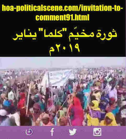 hoa-politicalscene.com/invitation-to-comment91.html: Invitation to Comment 91: ماذا ينبغي علي الثورة السودانية في يناير 2019م والتي هي إمتداد لثورة ديسمبر 2018م. Sudanese Darfur's Kalma Camp revolution in January 2019.