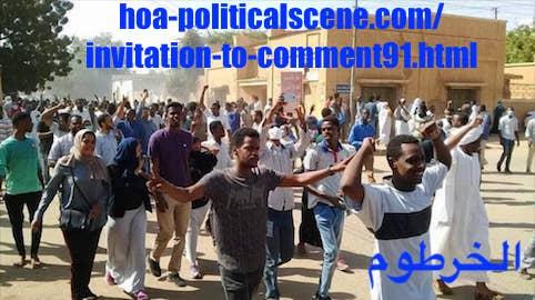 hoa-politicalscene.com/invitation-to-comment91.html: Invitation to Comment 91: ماذا ينبغي علي الثورة السودانية في يناير 2019م والتي هي إمتداد لثورة ديسمبر 2018م. Sudanese Khartoum protests in January 2019.