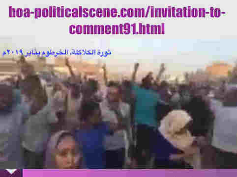 hoa-politicalscene.com/invitation-to-comment91.html: Invitation to Comment 91: ماذا ينبغي علي الثورة السودانية في يناير 2019م والتي هي إمتداد لثورة ديسمبر 2018م. Sudanese Kalakla Intifada in January 2019.