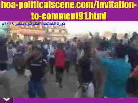 hoa-politicalscene.com/invitation-to-comment91.html: Invitation to Comment 91: ماذا ينبغي علي الثورة السودانية في يناير 2019م والتي هي إمتداد لثورة ديسمبر 2018م. Sudanese people's uprising in January 2019.