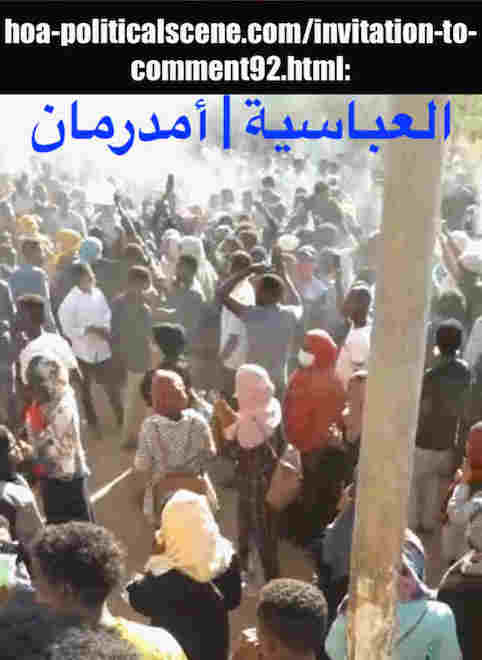 hoa-politicalscene.com/invitation-to-comment92.html: Invitation to Comment 92: Seven steps towards a new state in Sudan. سبع خطوات نحو دولة جديدة في السودان. Sudanese Abbasia Omdurman protests in January 2019.