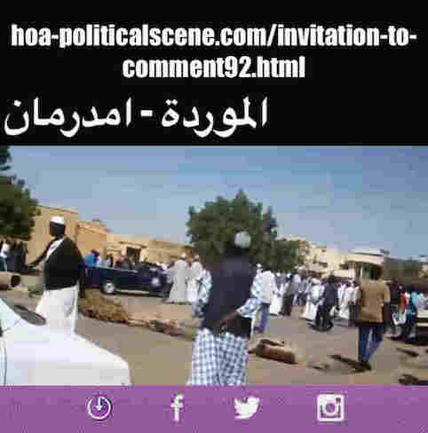 hoa-politicalscene.com/invitation-to-comment92.html: Invitation to Comment 92: Seven steps towards a new state in Sudan. سبع خطوات نحو دولة جديدة في السودان. Sudanese Omdurman, al-Morada revolution in January 2019.