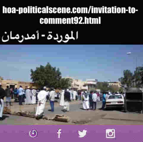hoa-politicalscene.com/invitation-to-comment92.html: Invitation to Comment 92: Seven steps towards a new state in Sudan. سبع خطوات نحو دولة جديدة في السودان. Sudanese Omdurman, al-Morada uprising in January 2019.