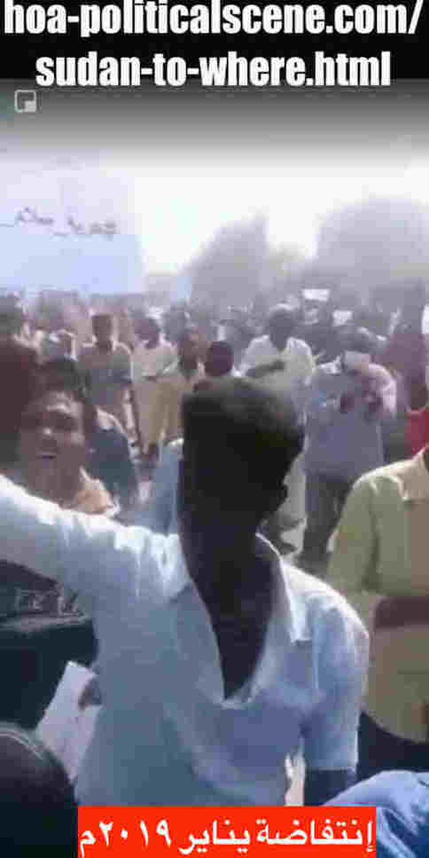 hoa-politicalscene.com/invitation-to-comment94.html: Invitation to Comment 94: About the modern Sudanese protests in December 2018 and January 2019. حول الإحتجاجات السودانية الحديثة في ديسمبر ٢٠١٨م ويناير ٢٠١٩م. Sudanese people protests in January 2019.