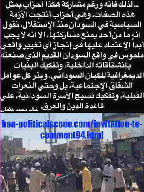 hoa-politicalscene.com/invitation-to-comment94.html: Invitation to Comment 94: حول الإنتفاضة السودانية الحديثة في ديسمبر ٢٠١٨م ويناير ٢٠١٩م. About the modern Sudanese People INTIFADA in December 2018 and January 2019. Sudanese Intifada in January 2019.