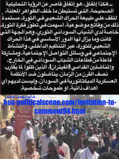 hoa-politicalscene.com/invitation-to-comment94.html: Invitation to Comment 94: About the modern Sudanese revolution in December 2018 and January 2019. حول الثورة السودانية الحديثة في ديسمبر ٢٠١٨م ويناير ٢٠١٩م. Sudanese people revolution in January 2019.