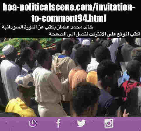 hoa-politicalscene.com/invitation-to-comment94.html: Invitation to Comment 94: About the modern Sudanese uprising in December 2018 and January 2019. حول الإنتفاضة السودانية الحديثة في ديسمبر ٢٠١٨م ويناير ٢٠١٩م. Sudanese people uprising in January 2019.