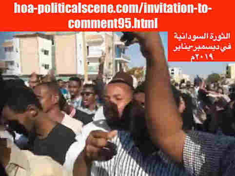 hoa-politicalscene.com/invitation-to-comment95.html: Invitation to Comment 95: The signatory powers of the Declaration of Freedom and change. القوى الموقعة على إعلان الحرية والتغيير. Sudanese people uprising in January 2019.