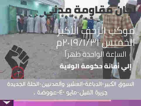 hoa-politicalscene.com/invitation-to-comment96.html: Joint statement of Sudanese professionals! بيان تجمع المهنيين السودانيين المشترك للإعداد لثورة ٣١ يناير ٢٠١٩م Sudanese Intifada in January 2019.