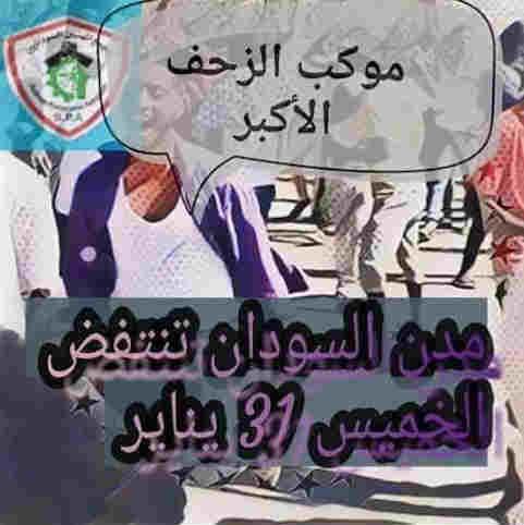 hoa-politicalscene.com/invitation-to-comment96.html: Joint statement of Sudanese professionals! بيان تجمع المهنيين السودانيين المشترك للإعداد لثورة ٣١ يناير ٢٠١٩م Sudanese people protests in January 2019.