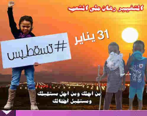 hoa-politicalscene.com/invitation-to-comment96.html: Joint statement of Sudanese professionals! بيان تجمع المهنيين السودانيين المشترك للإعداد لثورة ٣١ يناير ٢٠١٩م Sudanese people revolution in January 2019.