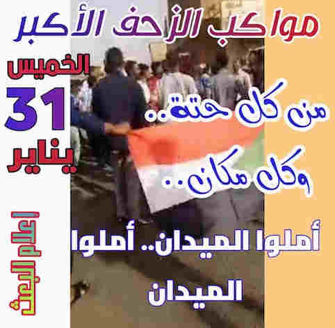 hoa-politicalscene.com/invitation-to-comment96.html: Joint statement of Sudanese professionals! بيان تجمع المهنيين السودانيين المشترك للإعداد لثورة ٣١ يناير ٢٠١٩م Sudanese people uprising in January 2019.