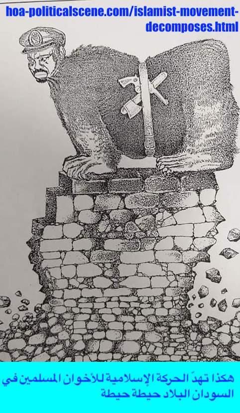 hoa-politicalscene.com/islamist-movement-decomposes.html: Islamist Movement Decomposes! However, this is how they destroy Sudan. هكذا تهدّ الحركة الإسلامية للأخوان المسلمين في السودان البلاد