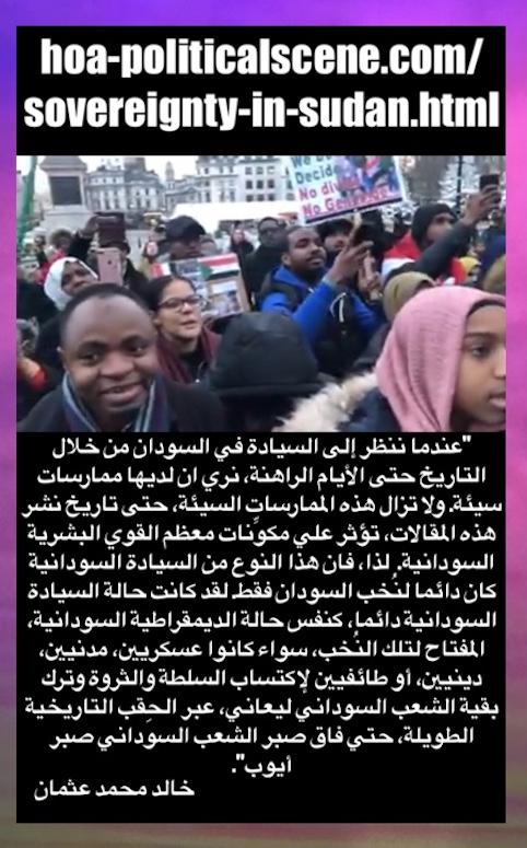 hoa-politicalscene.com/khalid-mohammed-osman.html: Khalid Mohammed Osman: يوميات الثورة السودانية في ديسمبر ٢٠١٨م. Diary of the Sudanese exterior Intifada in December 2018. خالد محمد عثمان