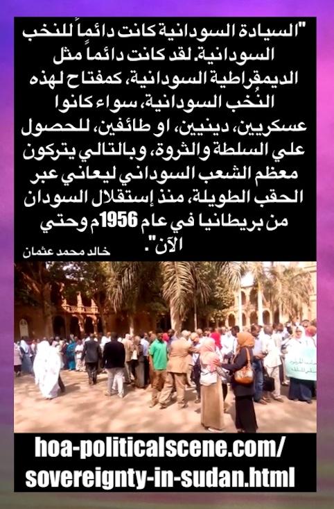 hoa-politicalscene.com/khalid-mohammed-osman.html: Khalid Mohammed Osman: يوميات الثورة السودانية في ديسمبر ٢٠١٨م. Diary of the Sudanese interior revolution in December 2018. خالد محمد عثمان