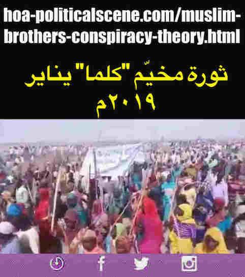 hoa-politicalscene.com/muslim-brothers-conspiracy-theory.html: Muslim Brothers' Conspiracy Theory in Sudan! نظرية المؤامرة للأخوان المسلمين في السودان؟ Sudanese people uprising in January 2019.