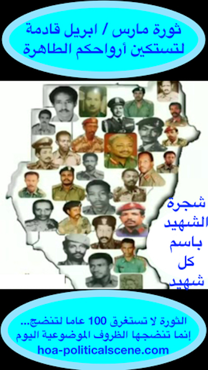 hoa-politicalscene.com/national-congress-party.html - National Congress Party: Ramadan martyrs - Sudanese people, overthrow the regime of the criminal Omar al Bashir of Sudan now.