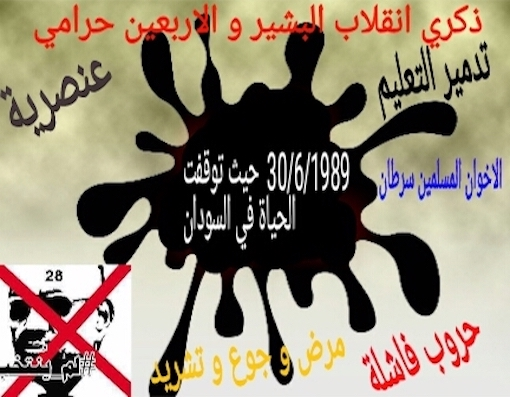 hoa-politicalscene.com/national-congress-party.html - National Congress Party: Sudanese people, you should choose the revolution to conquer the regime of the criminal Omar al Bashir now.
