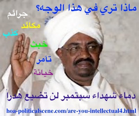hoa-politicalscene.com/national-congress-party.html - National Congress Party: Sudanese nationals, revolt NOW and send the regime of the criminal Omar al Bashir of Sudan to hell.