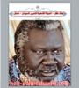 hoa-politicalscene.com/new-sudan-initiative.html - New Sudan Initiative: رؤي الولادة الثانية لمبادرة السودان الجديد الخاصة بالحركة الشعبية لتحرير السودان بقلم ياسر عرمان ومالك عقار.