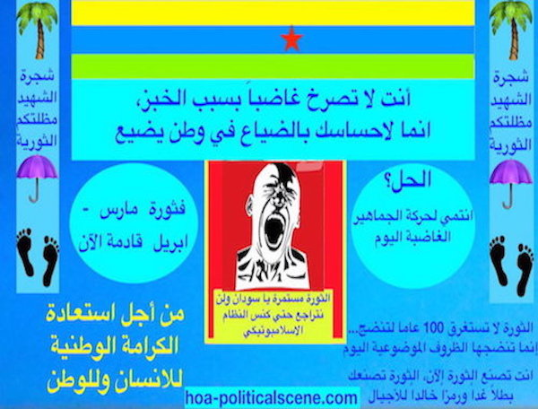hoa-politicalscene.com/omar-al-bashers-indictment.html- Omar al Bashers Indictment: The Sudanese revolution against the Sudanese criminal and his criminal regime restores national dignity.