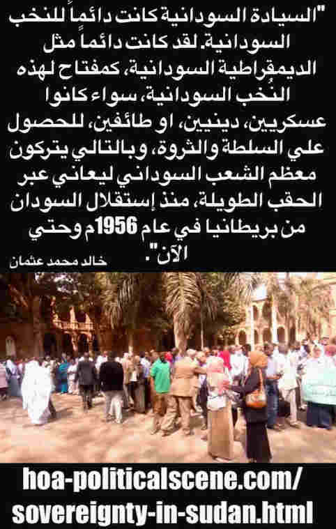 hoa-politicalscene.com/sovereignty-in-sudan.html: Sovereignty in Sudan: Sudanese interior revolution, January 2019. Sudanese journalist Khalid Mohammed Osman's political quotes.