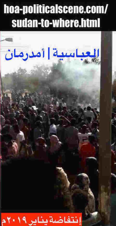 hoa-politicalscene.com/sudan-to-where.html: Sudan to Where? السودان، الي أين؟ Sudanese Abbasia Omdurman protests in January 2019.