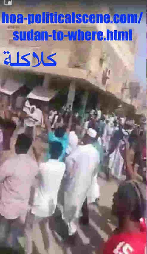 hoa-politicalscene.com/sudan-to-where.html: Sudan to Where? السودان، الي أين؟ Sudanese Khartoum, al-Kalakla uprising in January 2019.