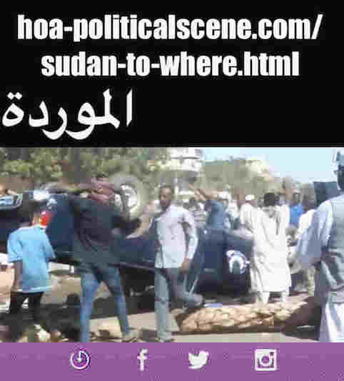 hoa-politicalscene.com/sudan-to-where.html: Sudan to Where? السودان، الي أين؟ Sudanese Omdurman, al-Morada revolution in January 2019.