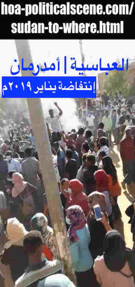 hoa-politicalscene.com/sudan-to-where.html: Sudan to Where?  السودان، الي أين؟ Sudanese Abbasia Intifada in January 2019.