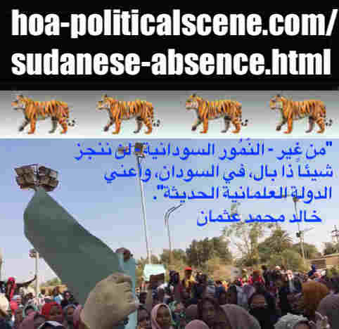 hoa-politicalscene.com/sudanese-absence.html: Sudanese Absence: غياب سياسي سوداني. Revolutionary Ideas. نمو الأفكار الثورية، الثورة السودانية. Sudanese uprising, January 2019.