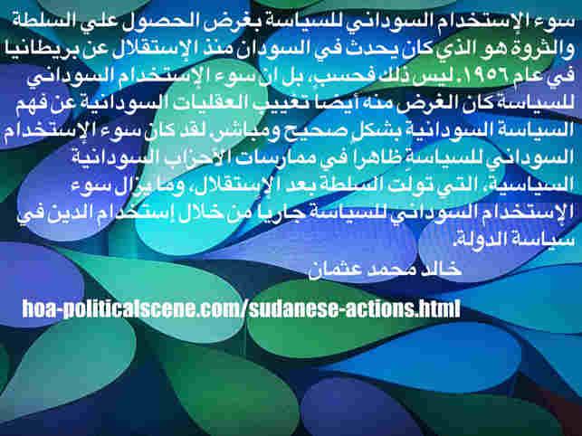 hoa-politicalscene.com/sudanese-actions.html: Sudanese Actions: فعاليات سياسية سودانية. Khalid Mohammed Osman's political sayings in Arabic language. أقوال سياسية لخالد محمد عثمان.