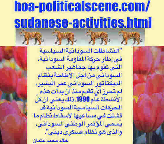 hoa-politicalscene.com/sudanese-activities.html: Sudanese Activities: نشاطات سودانية سياسية. Khalid Mohammed Osman's political sayings in Arabic language. نمو الأفكار الثورية، الثورة السودانية.