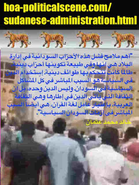 hoa-politicalscene.com/sudanese-administration.html: Sudanese Administration: إدارة سياسية سودانية. Khalid Mohammed Osman's political sayings in Arabic language. أقوال سياسية لخالد محمد عثمان.