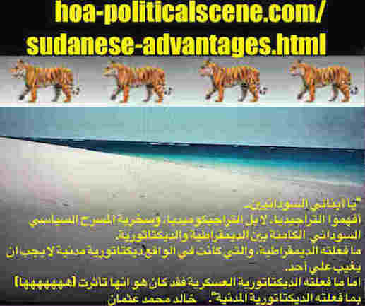 hoa-politicalscene.com/sudanese-advantages.html: Sudanese Advantages: منافع السياسة السودانية. Khalid Mohammed Osman's political sayings in Arabic language. أقوال سياسية لخالد محمد عثمان.
