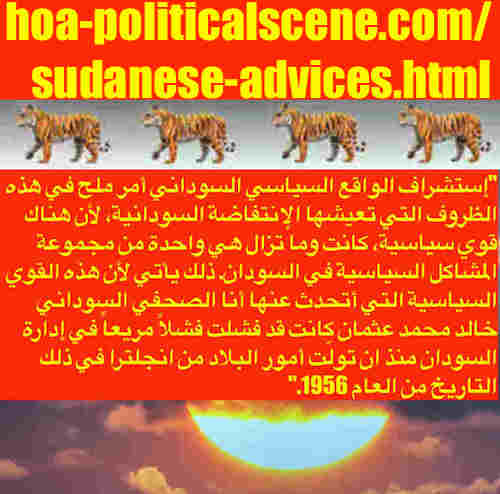 hoa-politicalscene.com/sudanese-advices.html: Sudanese Advices: مشورة سياسية سودانية. Khalid Mohammed Osman's political sayings in Arabic language. أقوال سياسية لخالد محمد عثمان.